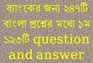 Bank Bangla Question Answer