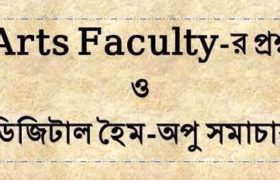 arts faculty, DU