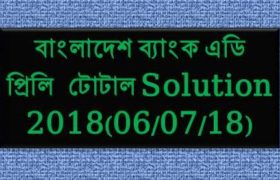 Bangladesh Bank AD Preli Question Solution 2018, bangladesh bank,bangladesh bank job preparation,bangladesh bank ad 2015 written math solutions,bangladesh bank math solution,combined bank question solution,5 bank question solution,combined 5 bank question solution,recent bank question solution,bank question and solution,bangladesh bank ad exam preparation,sonali banks exams question solution,bangladesh bank ad post mcq syllabus