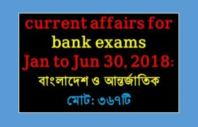 current affairs bank exams, current affairs,current affairs 2019,bank exams,current affairs 2018,daily current affairs,current affairs for ssc,daily current affairs booster,current affairs for bank exam,bank po,bank current affairs,how to read current affairs for competitive exams,current affairs by exam focus,current affairs news,current affairs funda,current affairs for ias,current affairs videos,current affairs breaking news