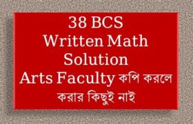 38 BCS Math Written, bcs math,bcs math preparation,bcs preparation,bcs written,bcs written tips,math,bcs written question,assistant director written math solution,bcs math || tips for written exam,written math for bcs,38th bcs written preparation,bcs exam preparation,38th bcs math shortcut,written math,math solution,38th bcs,bcs written exam,38th bcs math solution,bcs math shortcut,bcs english written exam,bcs writen
