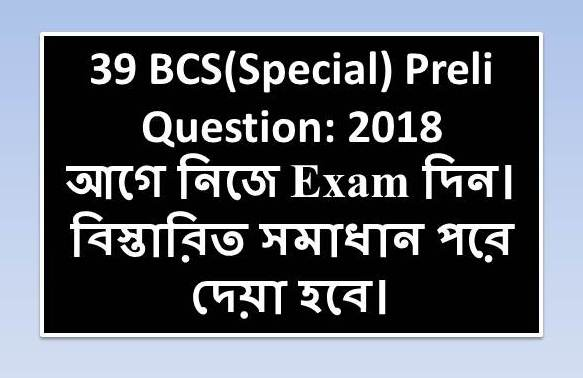 39 BCS Preliminary Question and Answer 2018