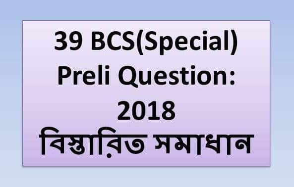39 BCS Preliminary Question, bcs,bcs preparation,bcs preliminary preparation,bcs preliminary question solution,40th bcs preliminary,bcs question,39 bcs question solution,40th bcs question solution,bcs preliminary solve,40 bcs preliminary question,39th bcs preliminary question solution,39 bcs preliminary math solution,39th bcs preliminary mcq question solver,40th bcs preliminary question solve,40 bcs preliminary question solution, 39 BCS Preliminary Question solution, 39 BCS Preliminary Question 2018, 39 BCS Preliminary Question and answer, 39 BCS Preliminary Question solve, 39 BCS Preliminary Question pdf, 39 BCS Preliminary Question pdf download, solution of 39 BCS Preliminary Question, 39 BCS Preliminary Question full solution, 39 BCS Preliminary Question full solution 2018, 39 BCS Preliminary Question full solution 2018 pdf, 39 BCS Preliminary Question Special 2018, 39 BCS Preliminary Question Only for doctors, 39 BCS Preliminary Question and Answer, 39 BCS Preliminary Question and answer pdf