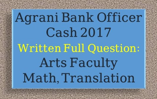 Agrani Bank Officer Cash Written 2017, Agrani Bank Officer Cash Written Question 2017 solution, Agrani Bank Officer Cash Written Question 2017 pdf, Agrani Bank Officer Cash Written Question 2017 math solution, all Agrani Bank Officer Cash Written Question 2017, Agrani Bank Officer Cash Written Question 2017 taken by Arts faculty, Agrani Bank Officer Cash Written Question 2017 full solution, Agrani Bank Officer Cash Written Question 2017 pdf download, free Agrani Bank Officer Cash Written Question 2017 pdf download, Agrani Bank Officer Cash Written Question 2017 solution pdf, agrani bank officer cash viva result,agrani bank senior officer written question solution 2017,agrani bank question solution 2017,agrani bank senior officer auditor question and answer,agrani bank exam result,senior officer,agrani bank ltd,agrani bank auditor mcq quesion solution,agrani bank,bangladesh bank,senior officer auditor,bangladesh bank ad( general) 2015,auditor appointment 2017,bank short cut