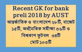 Recent General Knowledge for bank, general knowledge,general knowledge questions and answers,general knowledge bangla,bank po,general awareness,computer knowledge for bank exam,general knowledge questions for kids,general awareness for syndicate bank po,bank,computer knowledge,general knowledge tricks,bcs general knowledge preparation,computer general knowledge,hindi general knowledge,india general knowledge,gk general knowledge, recent general knowledge, Important Recent General Knowledge for Bank Recruitment Exams, Banking Current Affairs Questions and Answers, Recent General Knowledge Questions about Banking,Recent General Knowledge Questions Answers 2018,Recent General Knowledge Questions for bank job