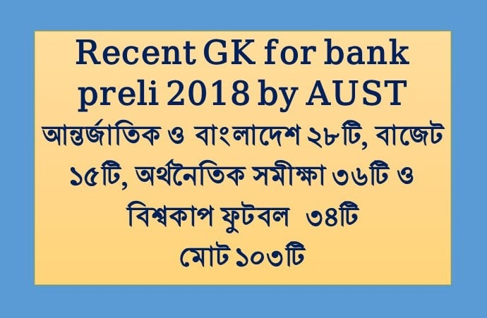 Recent General Knowledge for bank, general knowledge,general knowledge questions and answers,general knowledge bangla,bank po,general awareness,computer knowledge for bank exam,general knowledge questions for kids,general awareness for syndicate bank po,bank,computer knowledge,general knowledge tricks,bcs general knowledge preparation,computer general knowledge,hindi general knowledge,india general knowledge,gk general knowledge, recent general knowledge, Important Recent General Knowledge for Bank Recruitment Exams, Banking Current Affairs Questions and Answers, Recent General Knowledge Questions about Banking, Recent General Knowledge Questions Answers 2018, Recent General Knowledge Questions  for bank job