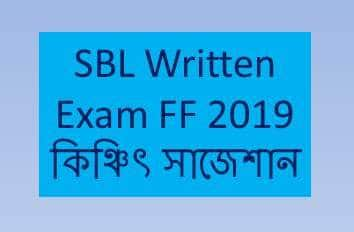 Sonali Bank Written Exam Freedom Fighter 2019, sonali bank math solve exam 2018,sonali bank exam question,freedom fighters get money by bank account,freedom fighter,sonali bank officer question 2018,sonali bank job circular 2018,cox sbazar freedom fighters,bangladesh freedom fighters,sonali bank senior officer,sonali bank circular,sonali bank math,sonali bank,bangladesh bank,hindi dubbed movies 2019,action movies 2019,new movies 2019 hindi