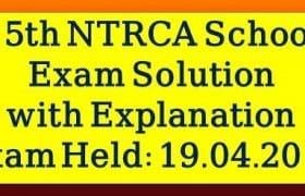 15th NTRCA School Exam 2019,15th ntrca mcq preli exam question solution 2019,ntrca,ntrca exam 2019,15th ntrca exam date,15th ntrca exam question solution 2019 - ntrca mcq,15th ntrca (school level) exam question solution 2019,15th ntrca,ntrca exam question,ntrca written exam question school level,ntrca exam preparation,15th ntrca exam full question solution 2019 - bd jobs today,ntrca exam date 2019