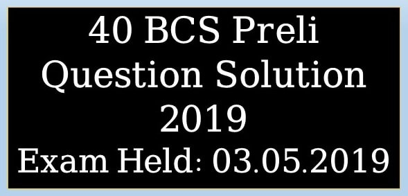 40 bcs preli exam question solution 2019, bcs,bcs preparation,bcs exam preparation,bcs exam,bcs preliminary question solution,bcs question solution,bcs question,bcs bangla,bcs preliminary exam questions solution,36th bcs preliminary exam questions solution,bcs preliminary preparation,bcs preliminary,bcs solution,bcs preliminary exam,39 bcs preliminary question solution,37 bcs preliminary question solution,bcs questions,bcs preliminary questions solution