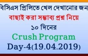 BCS Preli Preparation Day-4, 38 bcs ict preparation,38 bcs preli preparation,38th bcs preliminary exam preparation,40th bcs preliminary preparation pdf,40th bcs preparation,40th bcs,bank job preparation,bcs bangla,bcs book list,bcs cadre,bcs english best preparation,bcs english preparation pdf,bcs english preparation,bcs english tips,bcs english,bcs english, bcs exam preparation bangla,bcs exam preparation,bcs exam,bcs general knowledge,bcs guidelines,bcs ict preparation,bcs job preparation,bcs math preparation,bcs math,bcs online preparation, bcs preli preparation,bcs preliminary english literature preparation,bcs preliminary english preparation,bcs preliminary exam preparation,bcs preliminary exam,bcs preliminary math preparation,bcs preliminary online preparation,bcs preliminary preparation bangla,bcs preliminary preparation book list,bcs preliminary preparation books,bcs preliminary preparation full book list,bcs preliminary preparation pdf free download,bcs preliminary preparation pdf,bcs preliminary preparation tips,bcs preliminary preparation,bcs preliminary syllabus,bcs preliminary,bcs preparation (preli written viva)+library,bcs preparation 24,bcs preparation advice,bcs preparation bangla,bcs preparation general knowledge,bcs preparation math, bcs preparation tips,bcs preparation tutorial,bcs preparation,bcs tips,bcs viva preparation,bcs written preparation,bcs,how to take bcs preparation,job preparation bd,job preparation,online bcs class,online bcs coaching,online bcs preparation,preparation,study online for bcs exam preparation