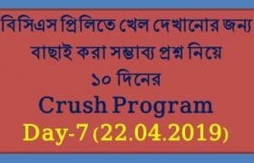 BCS Preli Preparation Day-7, 38 bcs ict preparation,38 bcs preli preparation,38th bcs preliminary exam preparation,40th bcs preliminary preparation pdf,40th bcs preparation,40th bcs,bank job preparation,bcs bangla,bcs book list,bcs cadre,bcs english best preparation,bcs english preparation pdf,bcs english preparation,bcs english tips,bcs english,bcs english, bcs exam preparation bangla,bcs exam preparation,bcs exam,bcs general knowledge,bcs guidelines,bcs ict preparation,bcs job preparation,bcs math preparation,bcs math,bcs online preparation, bcs preli preparation,bcs preliminary english literature preparation,bcs preliminary english preparation,bcs preliminary exam preparation,bcs preliminary exam,bcs preliminary math preparation,bcs preliminary online preparation,bcs preliminary preparation bangla,bcs preliminary preparation book list,bcs preliminary preparation books,bcs preliminary preparation full book list,bcs preliminary preparation pdf free download,bcs preliminary preparation pdf,bcs preliminary preparation tips,bcs preliminary preparation,bcs preliminary syllabus,bcs preliminary,bcs preparation (preli written viva)+library,bcs preparation 24,bcs preparation advice,bcs preparation bangla,bcs preparation general knowledge,bcs preparation math, bcs preparation tips,bcs preparation tutorial,bcs preparation,bcs tips,bcs viva preparation,bcs written preparation,bcs,how to take bcs preparation,job preparation bd,job preparation,online bcs class,online bcs coaching,online bcs preparation,preparation,study online for bcs exam preparation