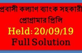 PKB Assistant Programmer Preli 2019, probashi kallyan bank cash,probashi kallyan bank executive officer cash,probashi kallyan bank,probashi kallyan bank math,probashi kallan bank,probashi kallayn bank executive officer,assistant programmer,bpsc assistant programmer question,executive officer cash probashi kallyan bank,pkb assistant programmer question,bpsc assistant programmer written question,bank job, sonali bank assistant programmer question,bpsc assistant programmer written question,bpsc assistant programmer question 2018,assistant programmer mcq question,assistant programmer,field assistant,bank,combined 4 bank officer (general) mcq exam question,assistant,programmer,combined 4 bank officer question solve 2019,combined 4 bank officer question solution 2019,bangladesh bank ad,karmasanasthan bank,sonali bank, paper solution,as the post of assistant programmer,bpsc sahayak ldc and assistant programmer recruitment,bpsc assistant engineer prelims syllabus,sub assistant engineer question,gsssb iti 2019 paper solution,assistant engineer question paper,sub assistant engineer electrical question paper,bank exam solution,iti copa practial paper solution,sub assistant engineer civil question paper pdf