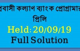 PKB Programmer Preli Solution 2019, PKB Programmer Preli Solution 2019 pdf, probashi kallyan bank cash,probashi kallyan bank executive officer cash,probashi kallyan bank,probashi kallyan bank math,probashi kallan bank,probashi kallayn bank executive officer,assistant programmer,bpsc assistant programmer question,executive officer cash probashi kallyan bank,pkb assistant programmer question,bpsc assistant programmer written question,bank job, sonali bank assistant programmer question,bpsc assistant programmer written question,bpsc assistant programmer question 2018,assistant programmer mcq question,assistant programmer,field assistant,bank,combined 4 bank officer (general) mcq exam question,assistant,programmer,combined 4 bank officer question solve 2019,combined 4 bank officer question solution 2019,bangladesh bank ad,karmasanasthan bank,sonali bank, paper solution,as the post of assistant programmer,bpsc sahayak ldc and assistant programmer recruitment,bpsc assistant engineer prelims syllabus,sub assistant engineer question,gsssb iti 2019 paper solution,assistant engineer question paper,sub assistant engineer electrical question paper,bank exam solution,iti copa practial paper solution,sub assistant engineer civil question paper pdf