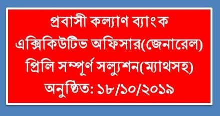 PKB Executive Officer Preli Solution 2019,probashi kallyan bank question solution 2019,probashi kallyan bank qustion solution 2019,combined 8 bank senior officer question solution,probashi kallyan bank job circular 2018,probashi kallyan bank math solution,probashi kallyan bank,probashi kallyan bank programmer,probashi kollyan bank ques solution,senior executive probashi kallyan bank,senior ex. probashi kallyan bank ques solution - 2018
