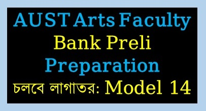 AUST Arts Faculty Bank Preli Model 14, bank question solution,bank question by aust,bank question,8 bank question,8 bank question solution,combined 8 bank question,8 bank qustion 2019,bank question solution - 2018,bank question solution 2018,8 bank question solution 2019,aust bank written exam,bank senior officer mcq full question,bank,8 bank senior officer question solution,combined 8 bank question full solution 2019, 8 bank question,combined 8 bank question,bank question by aust,bank question solution,8 bank question solution,teacher interview questions,8 bank qustion 2019,8 bank question solution 2019,harvard faculty of arts and sciences (department),faculty of fine arts,banker faculty,combined 8 bank question full solution 2019,interview questions for dean faculty of arts, nepal rastra bank model question,bank po,nrb model question,icici bank interview question,ncert question bank,hindi question bank,ba questions bank,question bank,ctet question bank,bcom questions bank,bihar polytechnic question bank,hindi question bank 2019,hindi vidya question bank,question bank for,bsc questions bank,railway question bank,polytechnic question bank,hindi grammar question bank