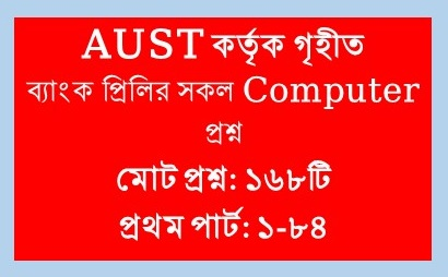 AUST Bank Computer Question, computer, bank, network+ practice questions,computer abbreviations for bank exams,computer awareness for bank exams in english, computer general question,computer abbreviations pdf,a to z computer abbreviations pdf,computer abbreviations quiz, important computer abbreviations list,common computer abbreviations pdf, computer awareness for bank exams,computer questions,computer for bank po,computer awareness,computer awareness for bank po,computer,computer gk in hindi,computer awareness for bank exams in hindi,important computer questions,computer knowledge,computer for competitive exams,bank computer question,computer gk in hindi objective questions,computer question bank,computer question for bank,computer gk