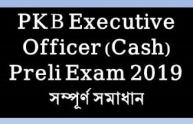 PKB Executive Officer Preli Exam Solution 2019, PKB Executive Officer Cash Preli Exam Solution 2019, combined 4 bank officer question solution 2019,bank senior officer mcq full question solution 2019,ajker bank exam question solution 10 may 2019,4 combined bank officer (general) mcq exam question solution 2019,combined 4 bank officer question solve 2019,combined bank senior officer solution - 03.08.2018,combined 4 bank officer (general) mcq exam question,english exam solution, প্রবাসী কল্যাণ ব্যাংক,প্রবাসী,প্রবাসী ব্যাংকিং,প্রবাসী কল্যান ব্যাংক,প্রবাসী কল্যাণ ভবন,প্রবাসী কল্যাণ ব্যাংক লোন,প্রবাসী কল্যাণ,প্রবাসী ব্যাংক ঋণ