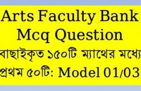 arts faculty bank mcq question model 01, arts faculty bank question list, arts faculty bank question pdf, arts faculty bank mcq question, arts faculty bank question preliminary, arts faculty all bank question, arts faculty bank question preliminary pdf, arts faculty bank written question pdf, bank exam taken by arts faculty, arts faculty question list, Arts Faculty DU Exam List And All Previous Question Solution, mcq,bank po,8 bank question,combined 8 bank mcq exam question solution 2019,question,bank question by aust,bank question solution,combined 8 bank question,8 bank question solution,8 bank qustion 2019,8 bank question solution 2019,8 bank senior officer question solution,bank,banking awareness for bank po,bank job math,combined 8 bank question full solution 2019,banking questions, questions,bank question by aust,interview questions for dean faculty of arts,bank po,bank question solution,8 bank question solution,8 bank question,8 bank question solution 2019,combined 8 bank question,combined 8 bank question full solution 2019,8 bank senior officer question solution,8 bank qustion 2019,combined 8 bank mcq exam question solution 2019,arts,gk questions art,rajasthan gk question