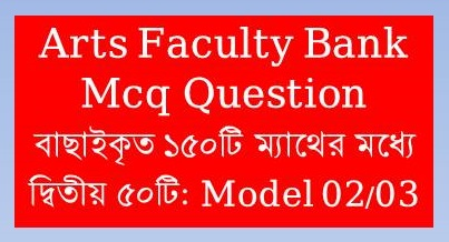 arts faculty bank mcq question model 02, arts faculty bank question list, arts faculty bank question pdf, arts faculty bank mcq question, arts faculty bank question preliminary, arts faculty all bank question, arts faculty bank question preliminary pdf, arts faculty bank written question pdf, bank exam taken by arts faculty, arts faculty question list, Arts Faculty DU Exam List And All Previous Question Solution, mcq,bank po,8 bank question,combined 8 bank mcq exam question solution 2019,question,bank question by aust,bank question solution,combined 8 bank question,8 bank question solution,8 bank qustion 2019,8 bank question solution 2019,8 bank senior officer question solution,bank,banking awareness for bank po,bank job math,combined 8 bank question full solution 2019,banking questions, questions,bank question by aust,interview questions for dean faculty of arts,bank po,bank question solution,8 bank question solution,8 bank question,8 bank question solution 2019,combined 8 bank question,combined 8 bank question full solution 2019,8 bank senior officer question solution,8 bank qustion 2019,combined 8 bank mcq exam question solution 2019,arts,gk questions art,rajasthan gk question