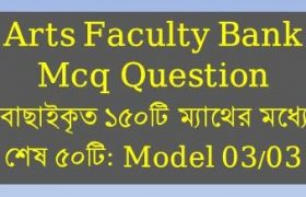 arts faculty bank mcq question model 03, arts faculty bank question list, arts faculty bank question pdf, arts faculty bank mcq question, arts faculty bank question preliminary, arts faculty all bank question, arts faculty bank question preliminary pdf, arts faculty bank written question pdf, bank exam taken by arts faculty, arts faculty question list, Arts Faculty DU Exam List And All Previous Question Solution, mcq,bank po,8 bank question,combined 8 bank mcq exam question solution 2019,question,bank question by aust,bank question solution,combined 8 bank question,8 bank question solution,8 bank qustion 2019,8 bank question solution 2019,8 bank senior officer question solution,bank,banking awareness for bank po,bank job math,combined 8 bank question full solution 2019,banking questions, questions,bank question by aust,interview questions for dean faculty of arts,bank po,bank question solution,8 bank question solution,8 bank question,8 bank question solution 2019,combined 8 bank question,combined 8 bank question full solution 2019,8 bank senior officer question solution,8 bank qustion 2019,combined 8 bank mcq exam question solution 2019,arts,gk questions art,rajasthan gk question